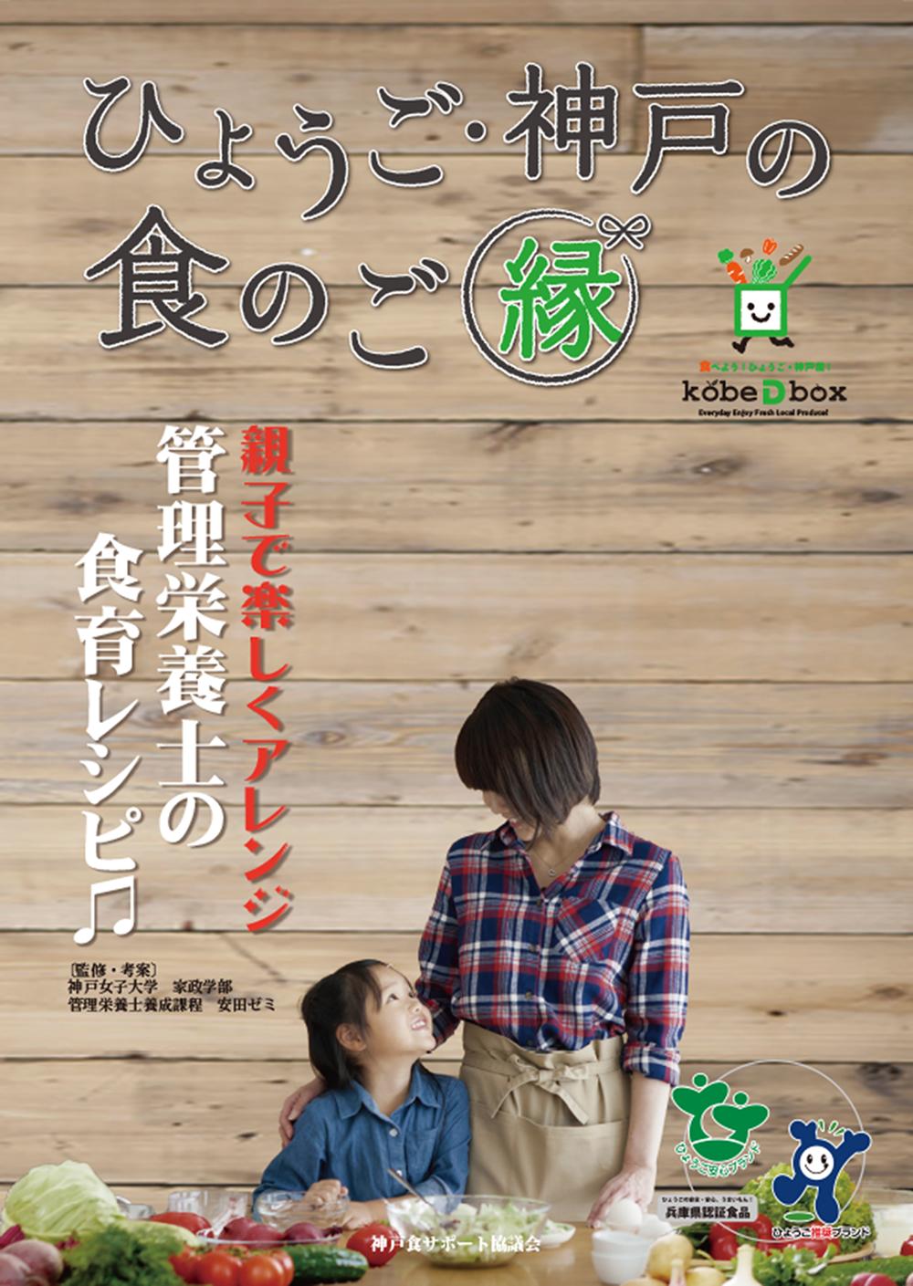 食のご縁レシピ冊子_p1-1